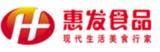 山东惠发食品有限公司